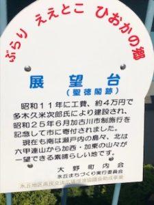 日岡山展望台